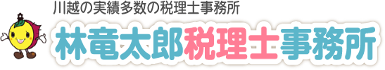 川越の実績多数の税理士事務所 林竜太郎税理士事務所